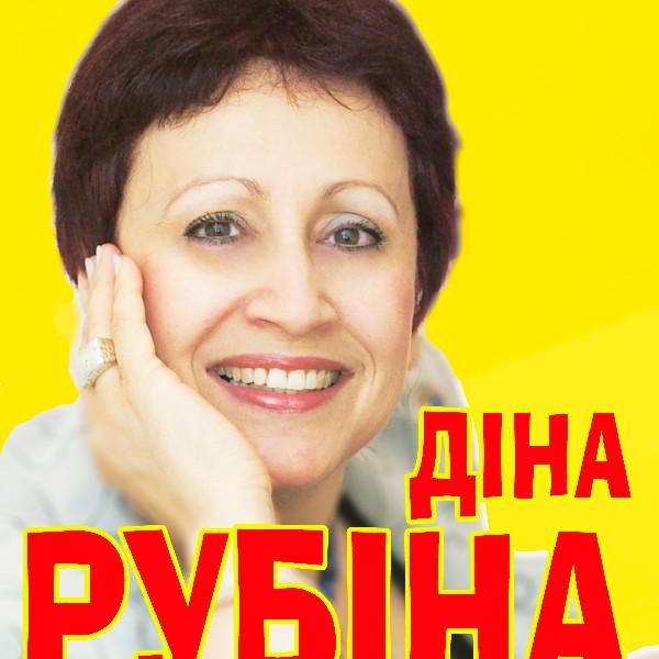 Діна Рубіна