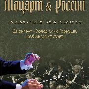 Моцарт та Россіні
