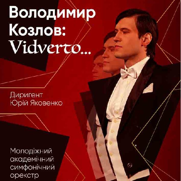 Владимир Козлов: Vidverto...