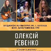 Олексій Ревенко