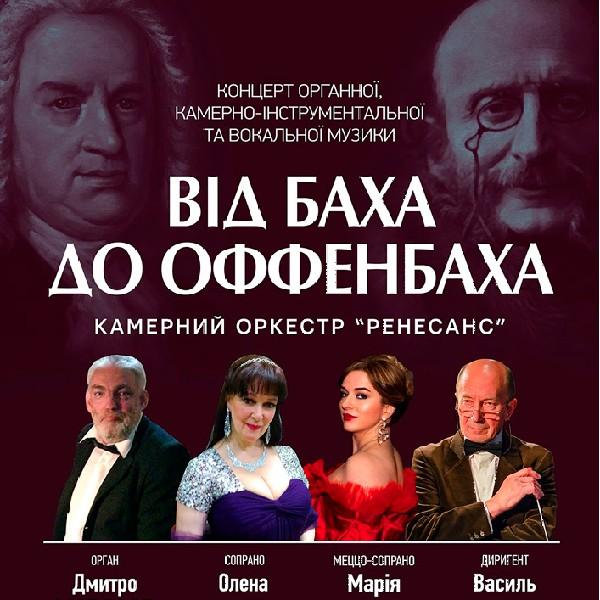 Концерт органної, камерно-інструментальної та вокальної музики. «Від Баха до Оффенбаха»