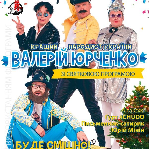 Пародист Валерій Юрченко у Луцьку