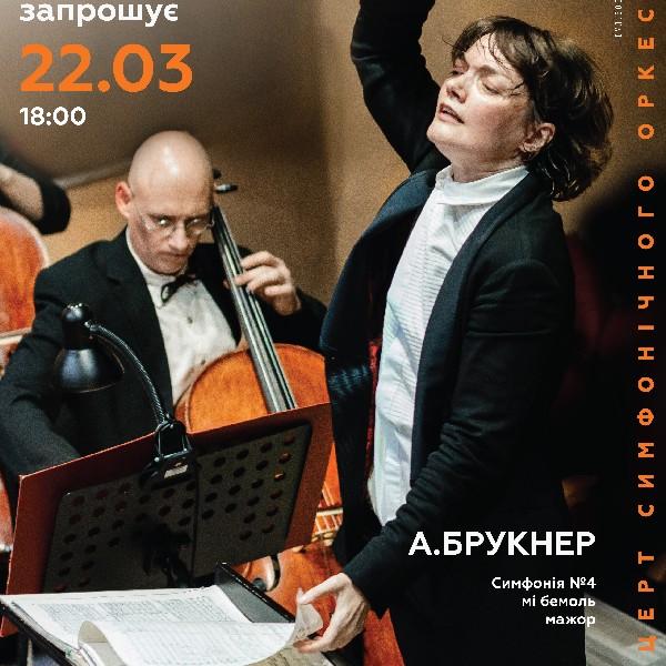 Симфонічний концерт