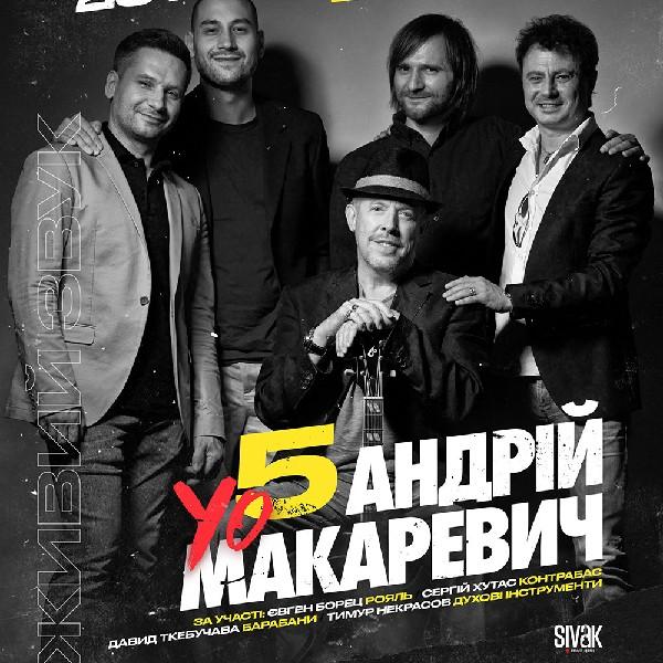 Андрей Макаревич з джазовою програмою YO5