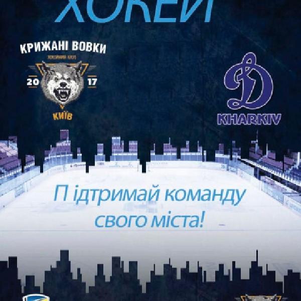 Крижані Вовки - МХК Динамо