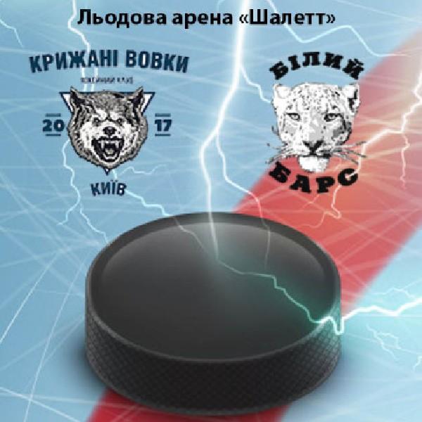 ХК Крижані Вовки - ХК Білий Барс
