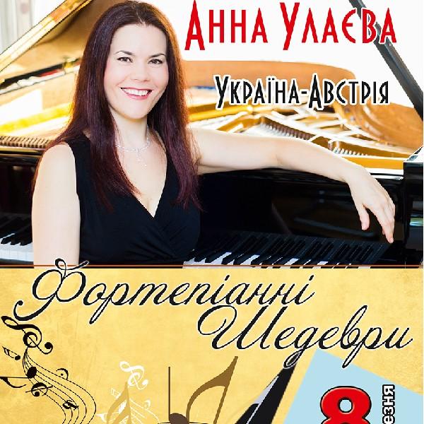 Анна Улаева Фортепианные шедевры