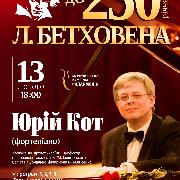 Авторський проект Юрія Кота. «До 250-річчя Л.В. Бетховена»