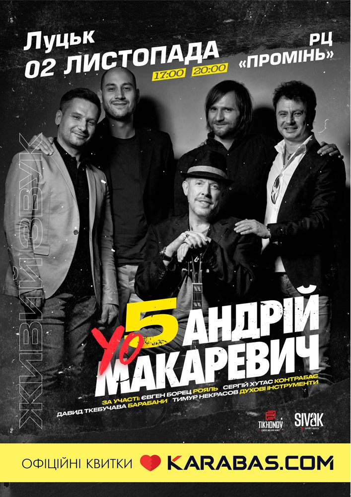 Купить билет на Андрій Макаревич YO5: Андрій Макаревич, YO5 в РЦ Промінь Новый зал