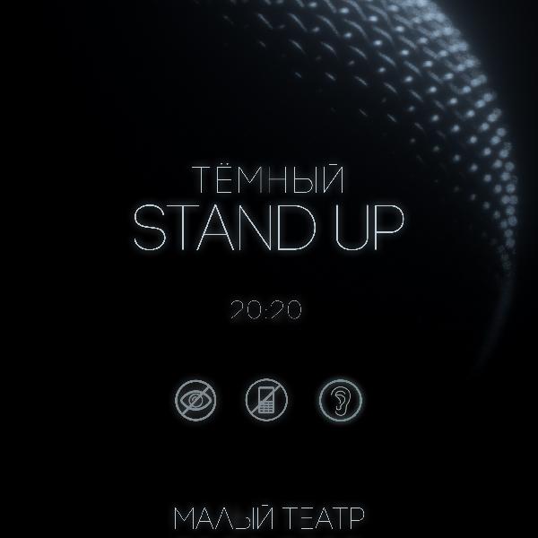 Тёмный STAND UP