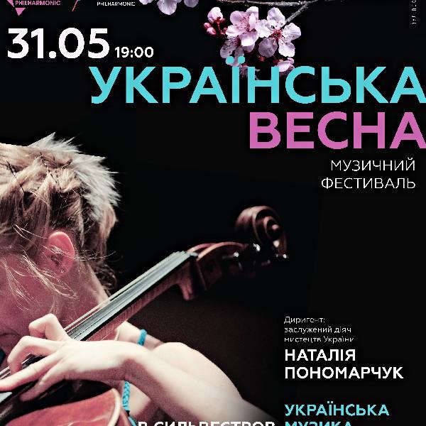 Симфонічний концерт в рамках музичного фестивалю «Українська весна»