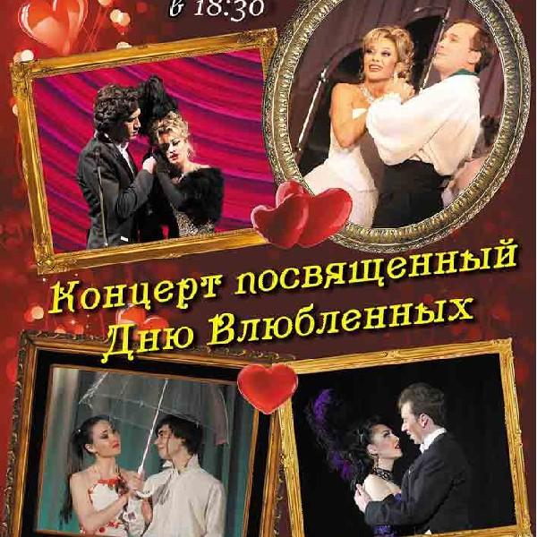 Концерт посвященный Дню Влюбленных