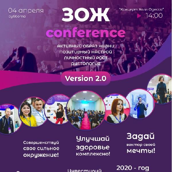 Грандиозная ЗОЖ конференция 2020