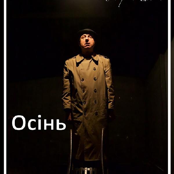 Осень (Театр на Чайной)