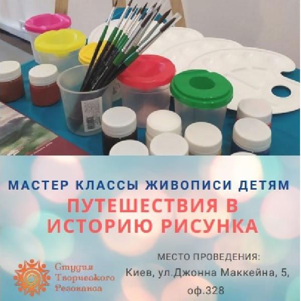 Майстер класи живопису дітям «Подорож у історію малюнку»