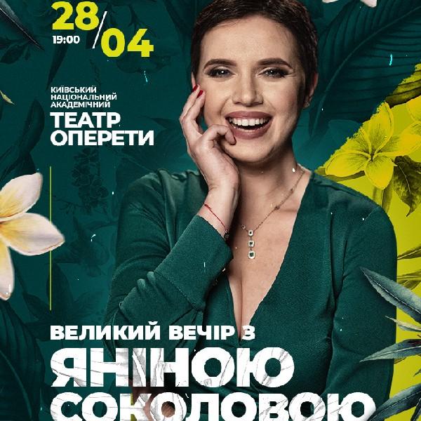 Великий вечір з Яніною Соколовою