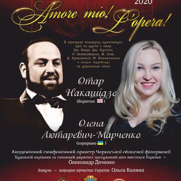 Концерт оперної музики за участю симфонічного оркестру «Amore mio! L`opera»