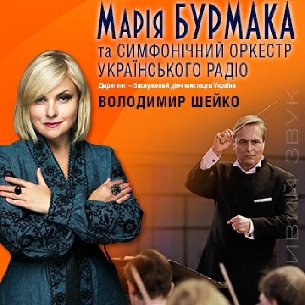 Марія Бурмака та симфонічний оркестр Українського радіо