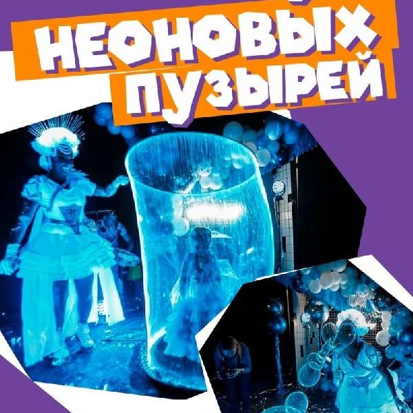 Шоу Неоновых пузырей (Киевский театр «Тысячелетие»)