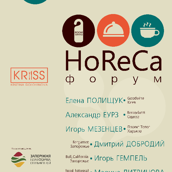 Форум HoReCa