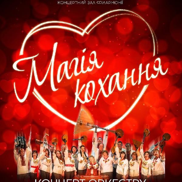 Концерт Оркестру народних інструментів «Магія кохання»