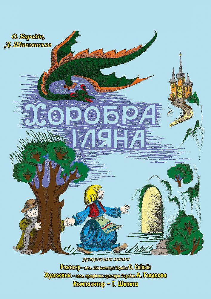 Купить билет на Хоробра Іляна (Вінницький Театр Ляльок) в Винницкий академический областной театр кукол