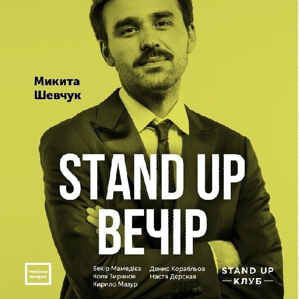 Stand Up Клуб. Вечір