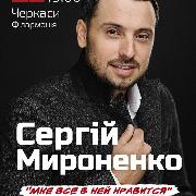 Сергій Мироненко. «Мені все в ній подобається»
