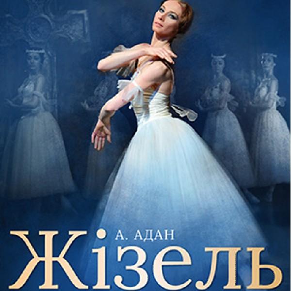 Жізель балет