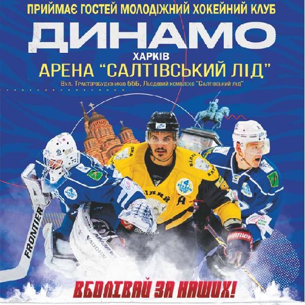 МХК «Динамо» (Харьков) – ХК «Кременчук» (Кременчуг), УХЛ