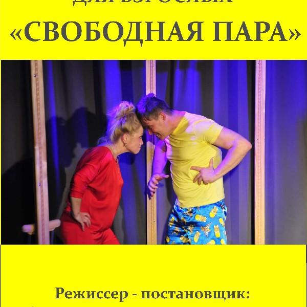 «Свободная пара» Спектакль-мультик для взрослых