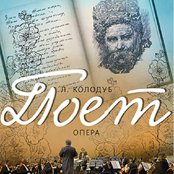 Опера Поєт до дня пам'ті Кобзаря