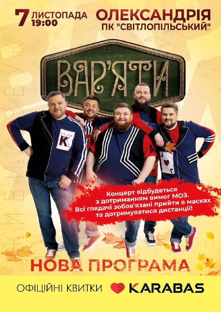 Купить билет на Гумор-шоу «Вар'яти» в ДК «Светлопольский» Центральный зал