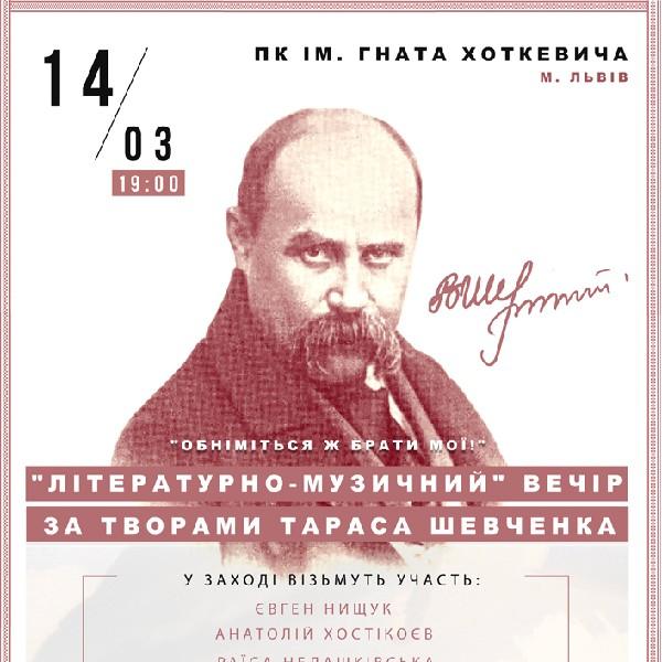 «Літературно-музичний» вечір, за творами Тараса Шевченка