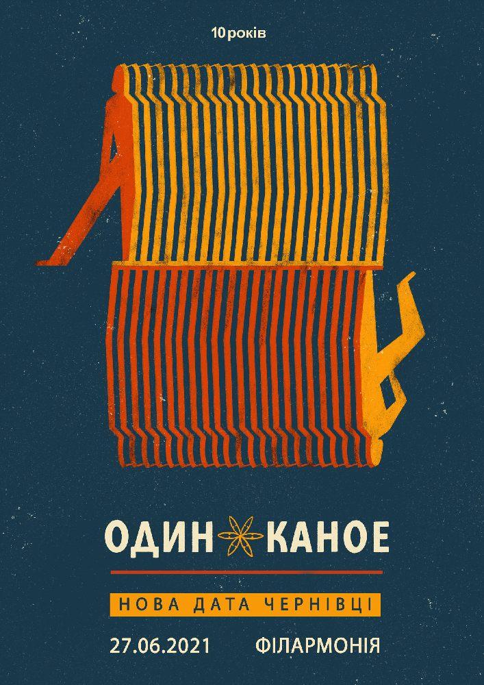 Купить билет на Один в каное в Черновицкая филармония Центральный зал