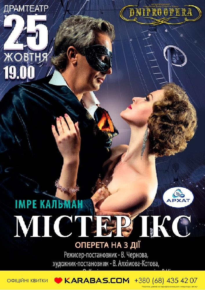 Купить билет на Оперетта «Мистер Х» в Драмтеатр Центральный зал