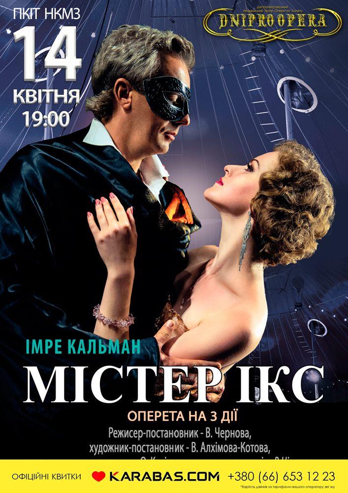 Купить билет на Оперетта «Мистер Х» в Дворец культуры и техники НКМЗ Центральный зал