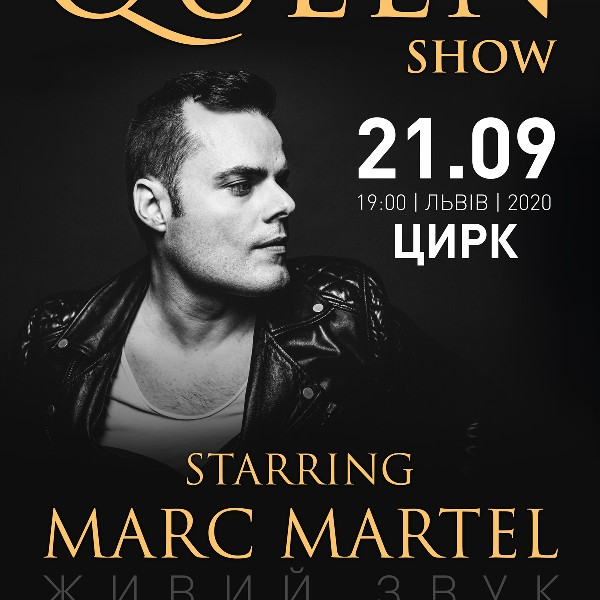 QUEEN SHOW. Starring Marc Martel. НА БІС!