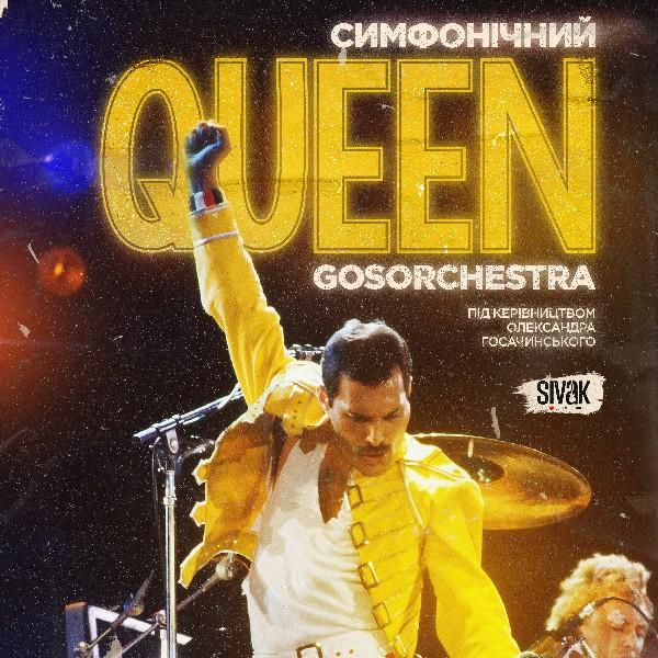 Симфонічний Queen (Додатковий концерт)