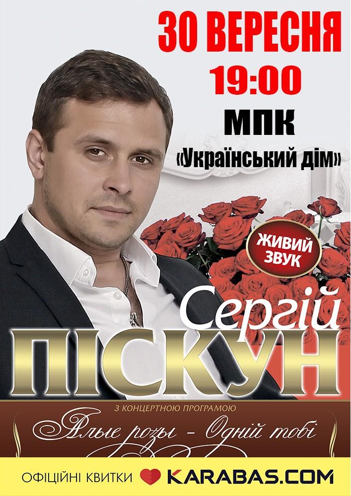 Купить билет на Сергей Пискун в Палац Металургів Центральный зал