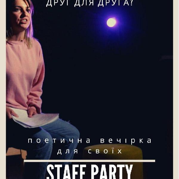 Поэтическая вечеринка для своих «Staff party»