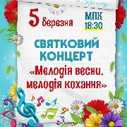 Святковий концерт «Мелодія весни, мелодія кохання»
