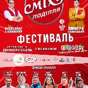 Фестиваль Ліга Сміху Поділля