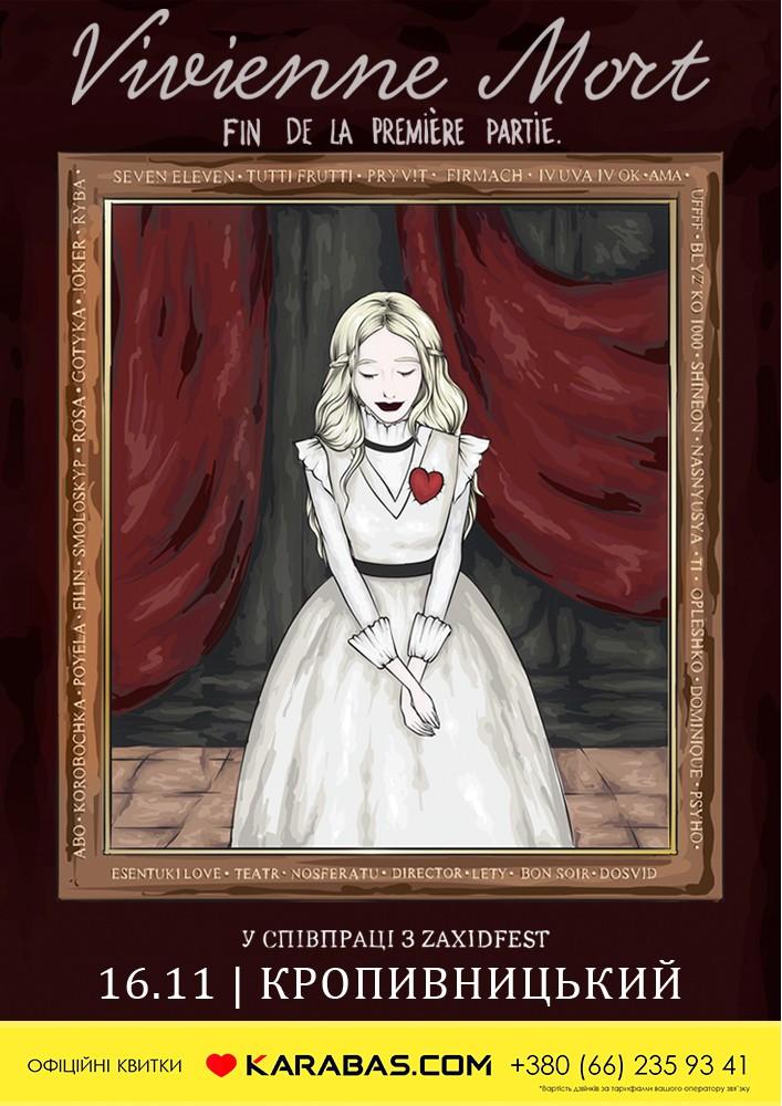 Купить билет на Vivienne Mort в Филармония Центральный зал