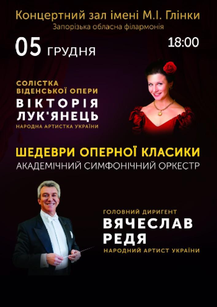 Купить билет на Солистка Венской оперы Виктория Лукьянец с симфоническим оркестром в Концертный зал им. Глинки Центральный зал