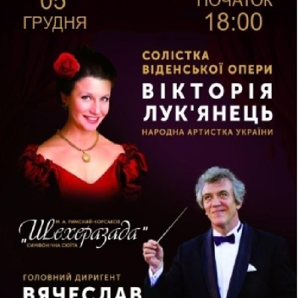 Солистка Венской оперы Виктория Лукьянец с симфоническим оркестром