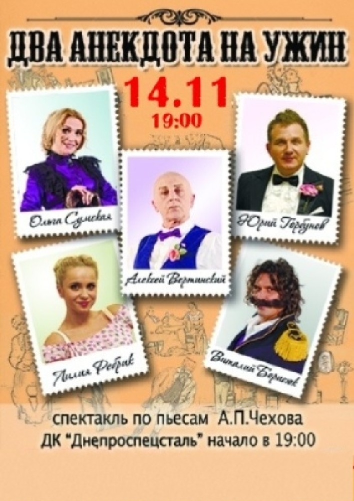 Купить билет на Два анекдота на ужин в ДК «Днепроспецсталь» Зал 2012