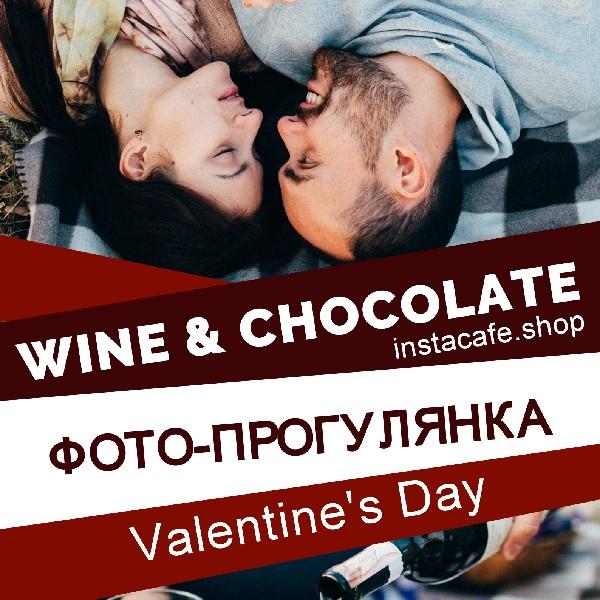 WINE and CHOCOLATE – фото-прогулянка до Дня закоханих від InstaCafé на Воздвиженці
