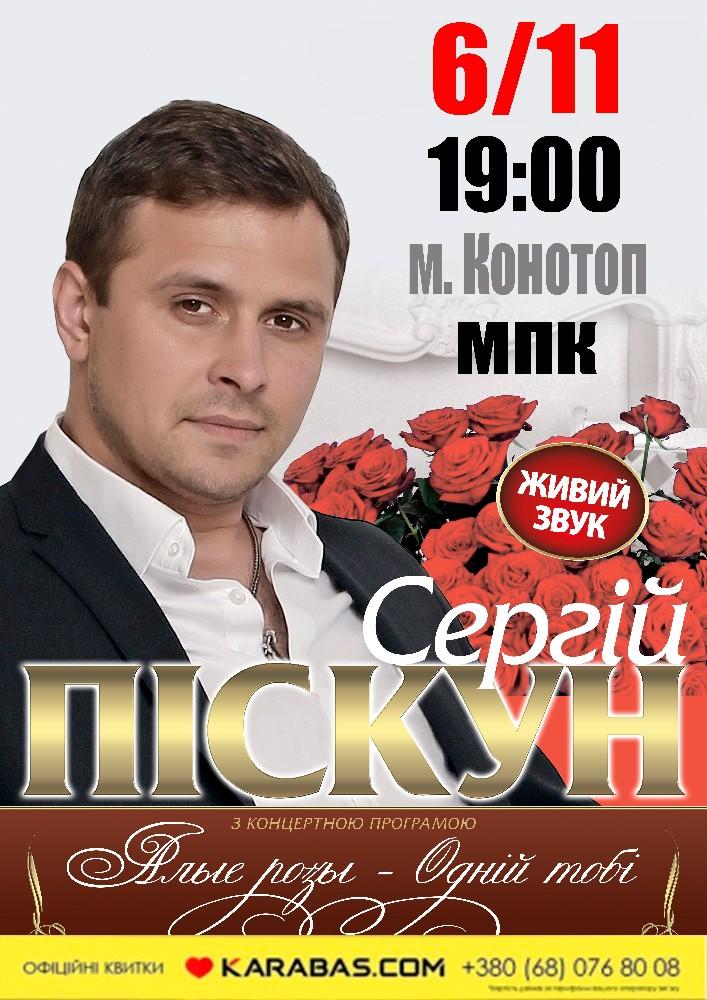 Купить билет на Сергей Пискун в Міський палац культури Новый зал