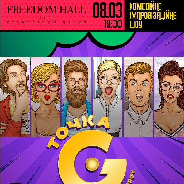 Точка G - Generation of improv!